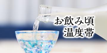 日本酒お飲み頃温度帯