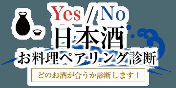 日本酒タイプ別診断